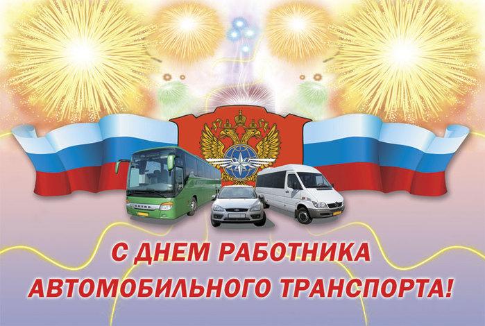 День автомобильного транспорта 2016 поздравления