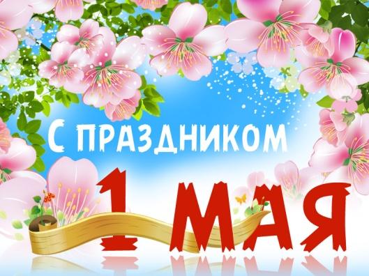 Картинки по запросу поздравляем всех с будующими праздниками мая